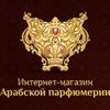 Арабская парфюмерия www.arabpf.ru