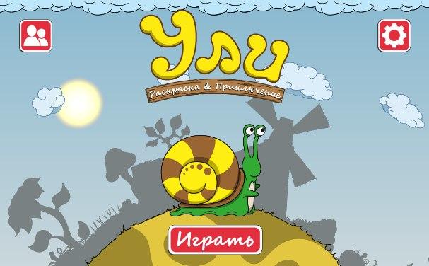 Раскраска: приключение Ули! играть онлайн | Игры ВКонтакте