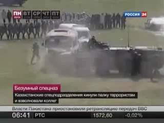 Безумный спецназ Казахстана — Шайтан палка, взрыв от палки