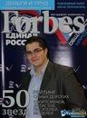 Фотоальбом Тимофея Горькавого