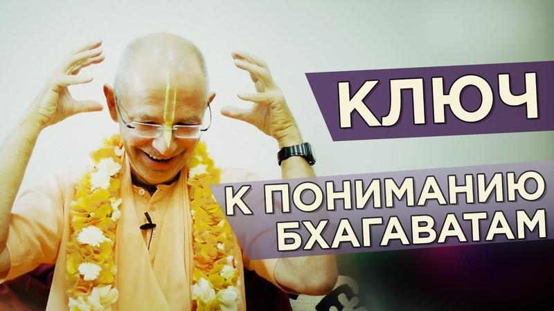 2019.09.25 - Ключ к пониманию Бхагаватам (Алматы)