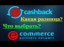 Какая Разница между ►ePN Cashback и ► ePN Вебмастер Детальное Сравнение