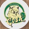 Ресторан Сова   Челябинск 🥘