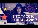 Итоги 2016 и планы на 2017 год! Новые цели от Engforme!