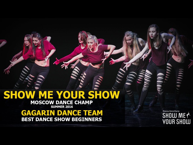SMYS Champ Summer 2016 | Best Dance Show Beginners | GAGARIN DANCE TEAM
