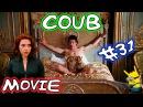 Movie Coub 31 Лучшие кино - коубы. Приколы из фильмов, сериалов и мультиков