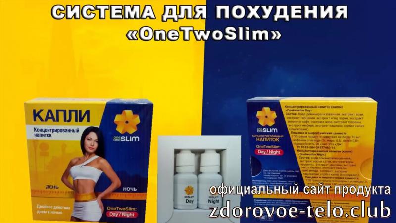 Как можно похудеть за 5 часов,Как похудеть на 10 кг за 2 недели магическая диета,Аюрведические препараты для похудения,Onetwosli