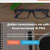 "Сайты ""под ключ"" Максим Константинов"