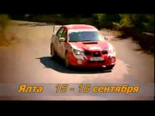 Crimean Yalta Rally 2012