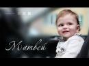 Матвей. 1 годик крестнику. С днем рождения!