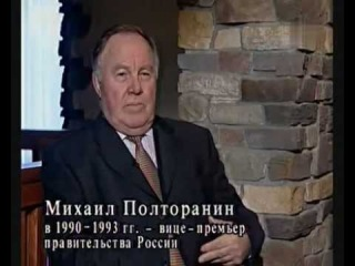 Михаил Полторанин: Сталин был отравлен, а ВВС США бомбили СССР