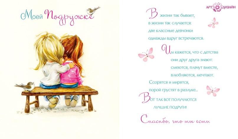 стихи с днем рождения для лучшей подруги трогательные важно вовремя