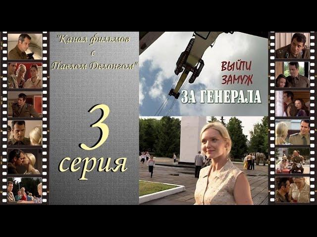 Выйти замуж за генерала серия № 3 2011 Павел Делонг Pawel Delag