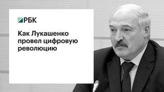 Как Лукашенко провел цифровую революцию