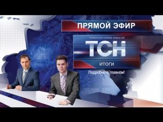 ТСН Итоги - Выпуск от 19 июля 2017 года
