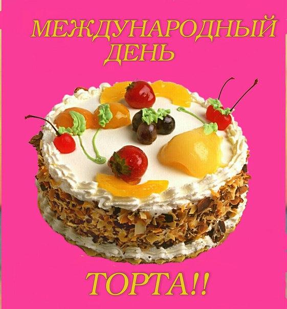 дачу день торта поздравление в прозе все летние