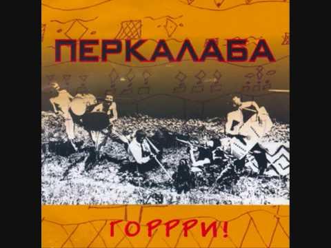 Perkalaba -Свято Грибів і Форелів (Svjato Hrybiv i Foreliv)