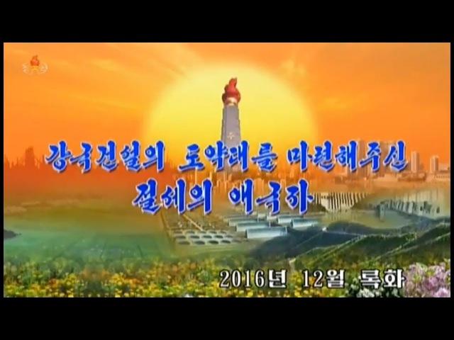 Несравненный патриот что уготовил прорыв в строительстве могучей державы ТВ КНДР