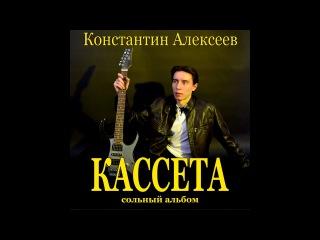 1000 лет назад - Константин Алексеев. Сольный альбом Кассета