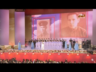 Алсу - Журавли (Концерт ко Дню Победы на Поклонной горе 2015)