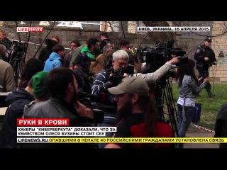 Киберберкут опубликовал доказательства о причастности СБУ к убийству Олеся Бузины