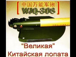 """""""Великая"""" китайская лопата WJQ 308 (распаковка)"""