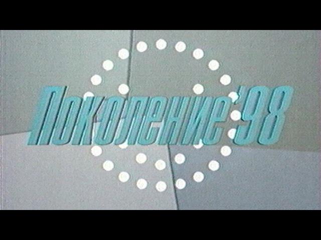 Поколение 98. Ночь видеоклипов (ОРТ, 1998)