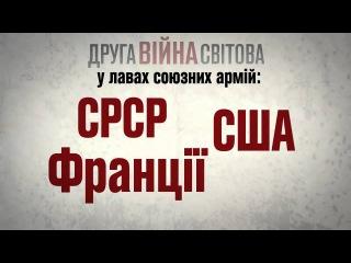 7 мільйонів українців боролися з нацизмом у лавах Об'днаних націй