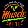 Мастерская Muscle Moto