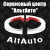 AltAuto. Ремонт и обслуживание Американских Авто