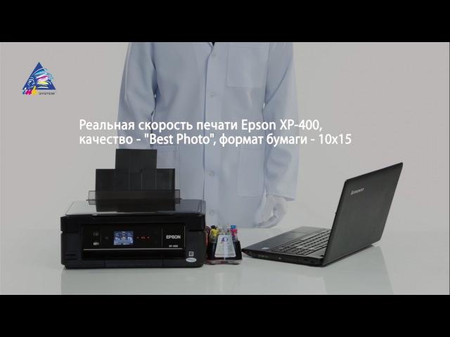 Epson XP 400 тест на скорость печати фото 10х15 Качество Фото