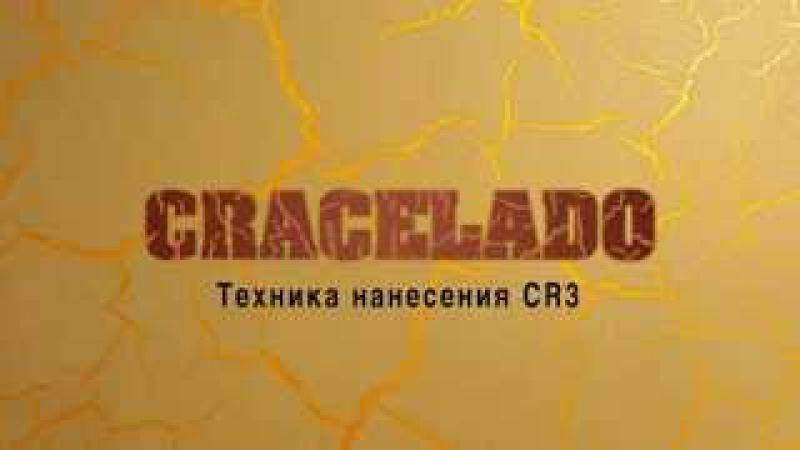 Cracelado Техника нанесения CR3