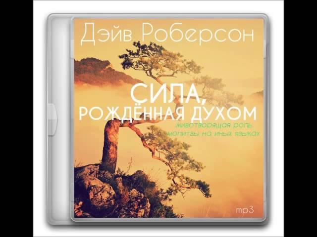 20 Божественный путь к агапе Аудиокнига Дэйва Роберсона Сила рождённая Духом