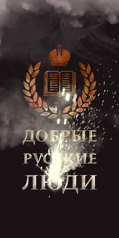 Афиша Москва Добрые русские люди