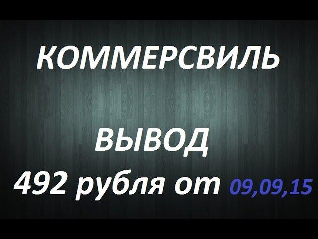 Коммерсвиль вывод 492 рублей на кошелек Payeer