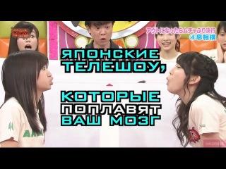Японские телешоу, которые поплавят ваш мозг!