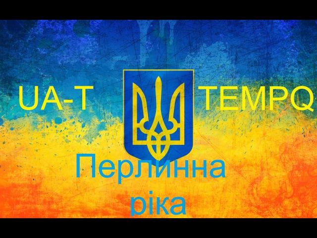 [UA-T] Українське Військо! Сотня Сіроманців vs [TEMPQ] Templique (Перлинна ріка)