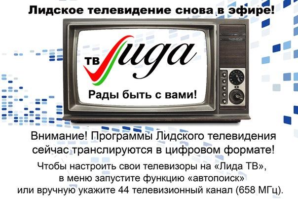 Лидское телевидение ваши поздравления онлайн