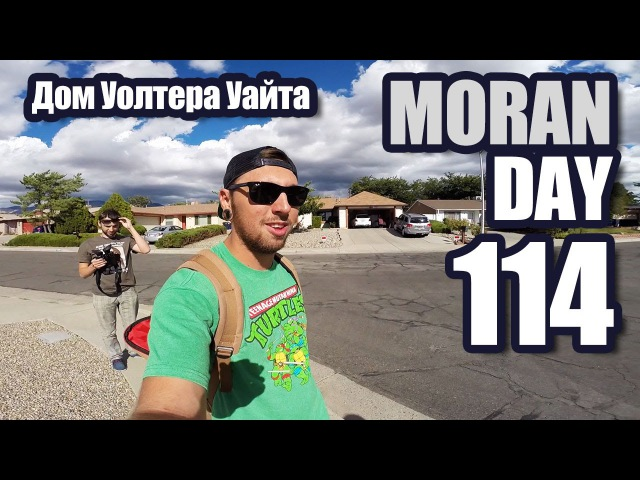Moran Day 114 - Дом Уолтера Уайта
