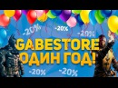 GabeStore Один Год!