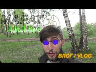 Влог Работа Выпускной Парк Джалиль VLOG