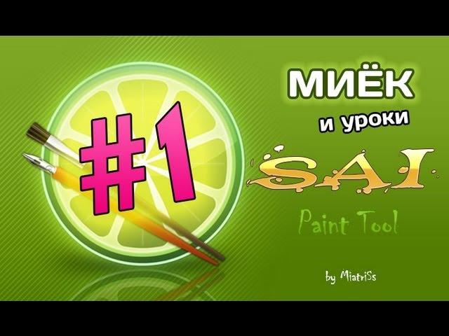 Миёк и [Уроки SAI Paint Tool] 01 - Первые шаги