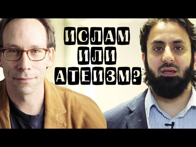Дебаты Лоуренса Краусса и Хамзы Тзортзиса на тему Ислам или Атеизм в чем больше смысла