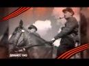 Военная хроника День освобождения Донбасса