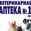 Вет.аптека Ногинская СББЖ