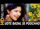 Udte Badal Se Poochho | Alka Yagnik | Sangram 1993 Songs | Ajay Devgan, Ayesha Jhulka
