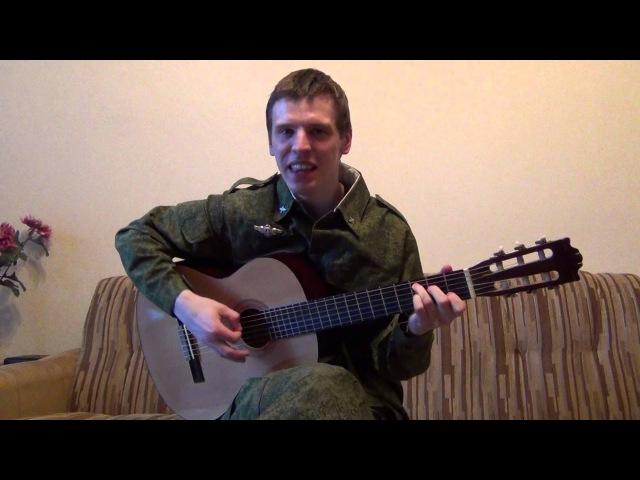 Армейская песня Целуйте бабы рельсы Cover by Антон Уханов