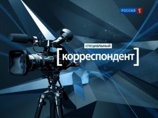 Специальный корреспондент. Родина на продажу. Борис Соболев (2009)