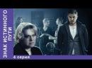 Знак Истинного Пути Фильм 4 Серия StarMedia Мистический Триллер 2012