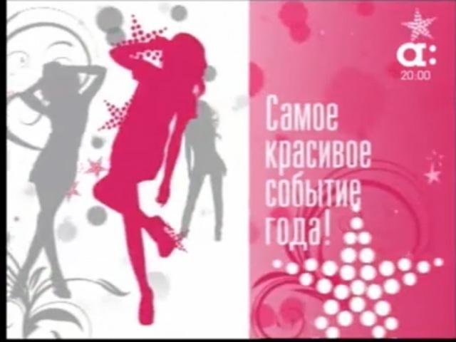 Эфир 10 (09.04.15) - МИСС КРАСНОЯРСК 2015 - лицабудущего21.РФ